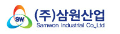 LOGO_Samwon Industrial Co. Ltd