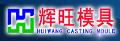 LOGO_Ningbo Beilun Huiwang Mould Industrial Co., Ltd