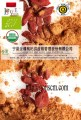 LOGO_Organic goji berry powder