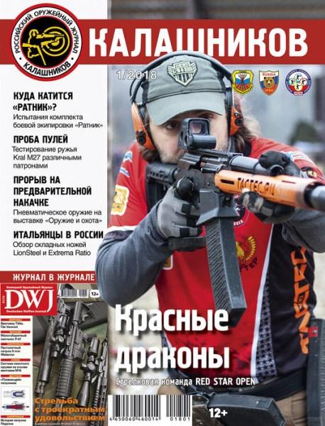 LOGO_KALASHNIKOV gun magazine